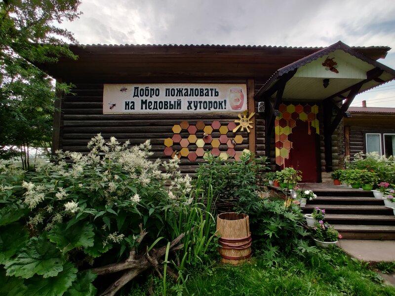 Медовый хуторок