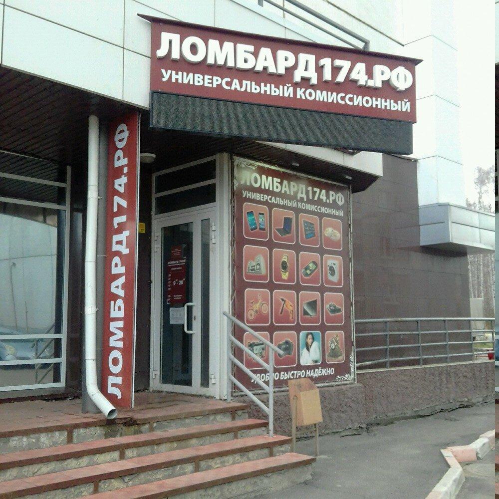 174 челябинск часы ломбард часов адреса петербурге скупка санкт в