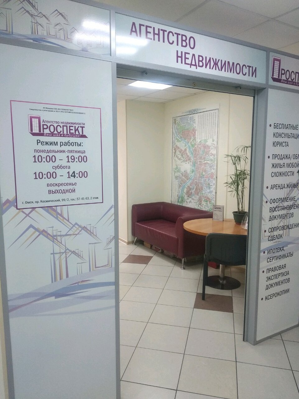 Агентство недвижимости рубеж омск buy house los angeles
