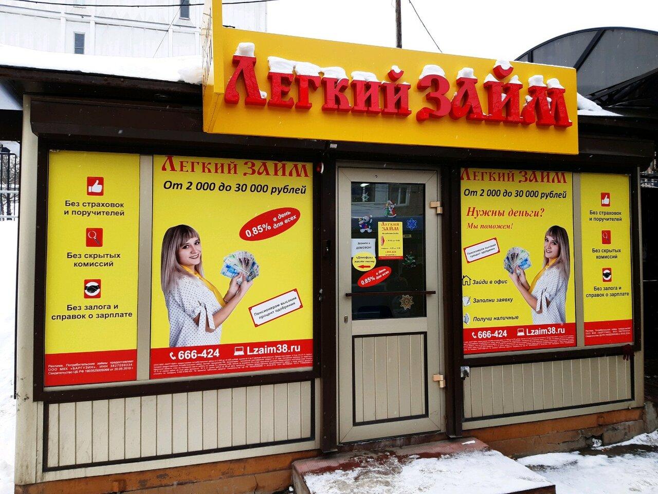 легкий займ иркутск телефон с какого возраста можно получить кредитную карту сбербанка