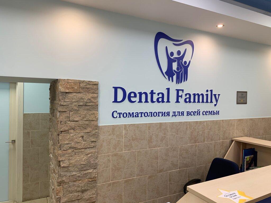стоматологическая клиника — Dental Family — Мытищи, фото №2