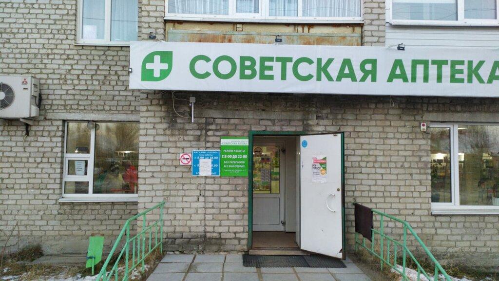 аптека — Советская аптека — Советский, фото №2