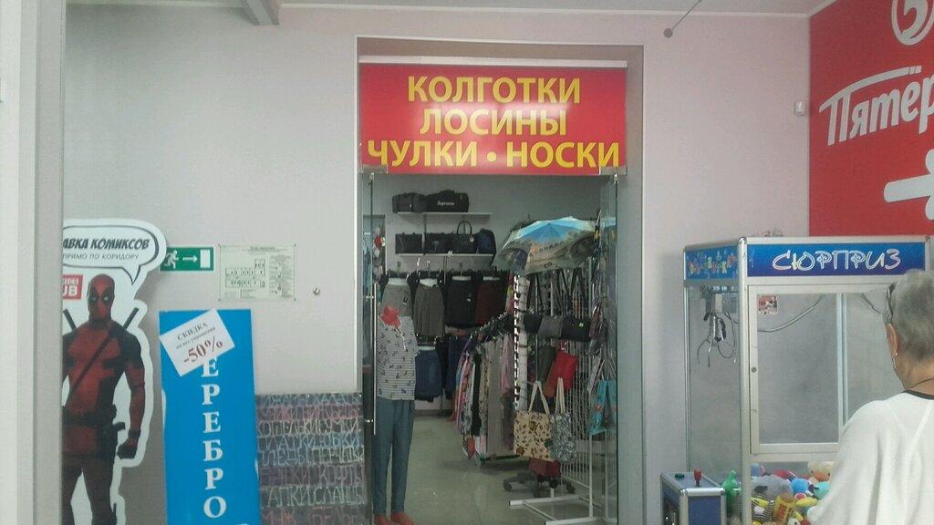 Магазин женского белья в калуге цена массажера брадекс