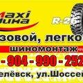 Автосервис, Услуги шиномонтажа в Киселёвске