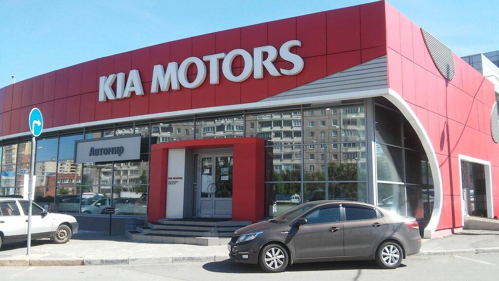 автосалон — Автомир – официальный дилер KIA — Санкт-Петербург, фото №1