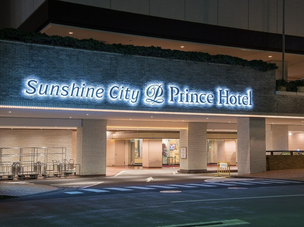 гостиница — Sunshine City Prince Hotel — Префектура Токио, фото №1