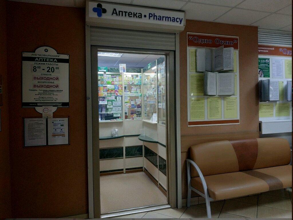 аптека — Белфармация аптека № 100 четвертой категории — Минск, фото №1