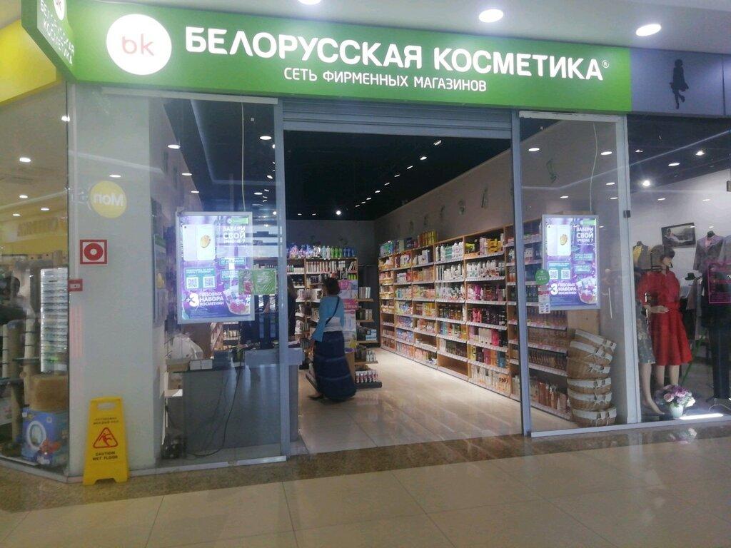 купить белорусскую косметику в твери