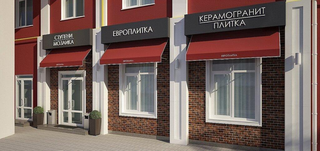 керамическая плитка — Европлитка — Белгород, фото №1