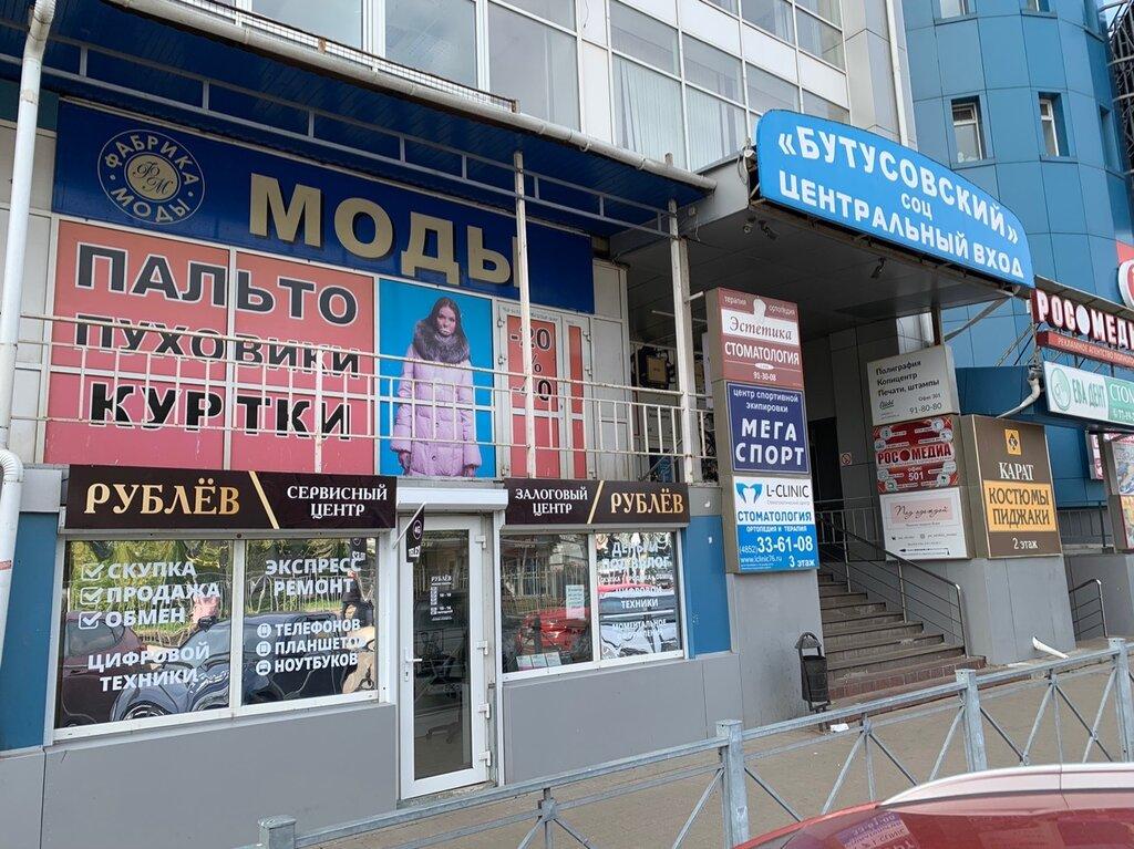 Ярославль 24 часа ломбард часа ломбард в балашихе 24