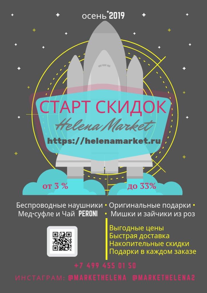 интернет-магазин — Helena Market — Пушкино, фото №2