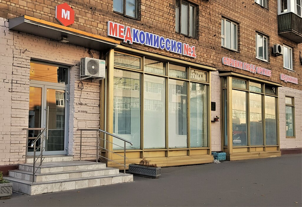 medical examination — Medkomissiya № 1 — Moscow, photo 1