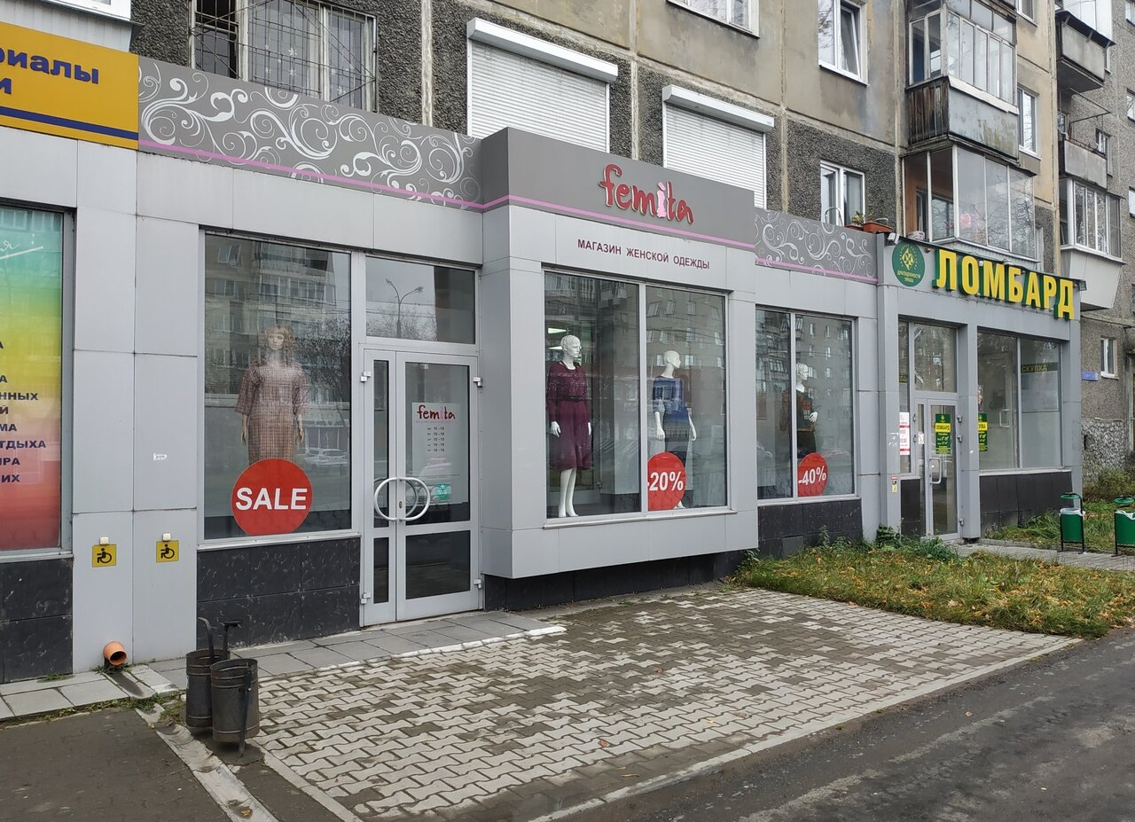 Магазин Ул Техническая Екатеринбург