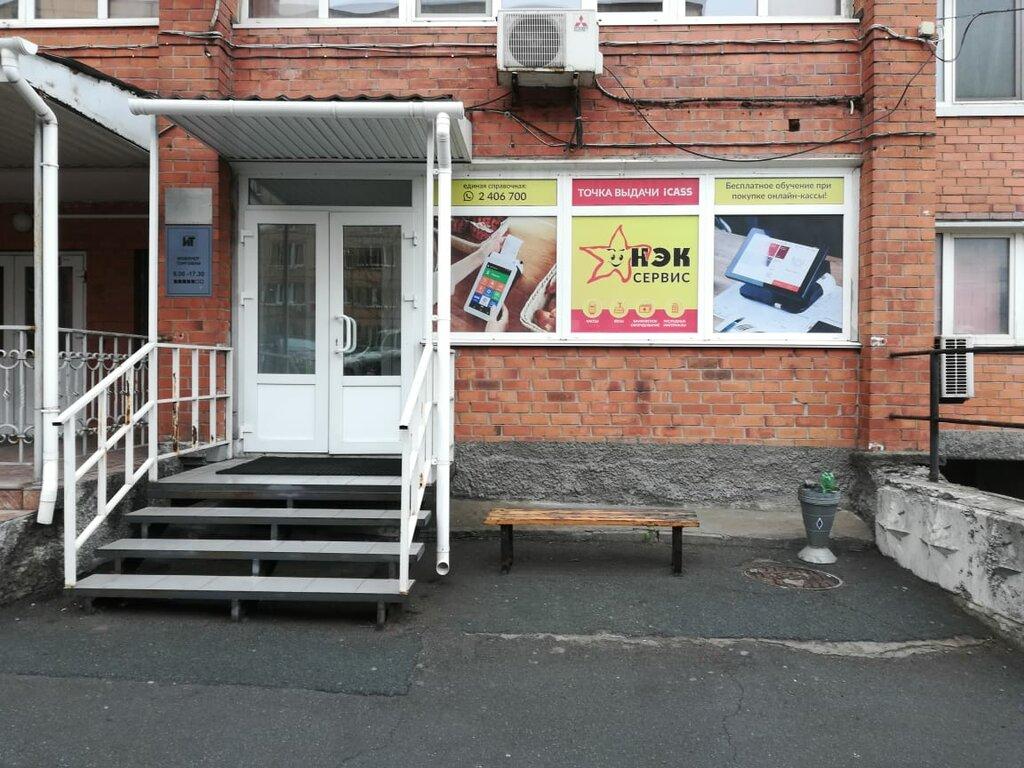 кассовые аппараты и расходные материалы — НЭК Сервис — Владивосток, фото №1
