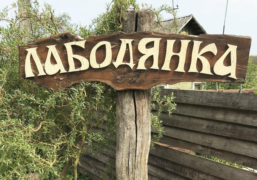 банкетный зал — Агроусадьба Лабодянка — Минская область, фото №1
