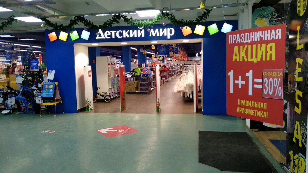 Пушкин Магазин Детский Мир