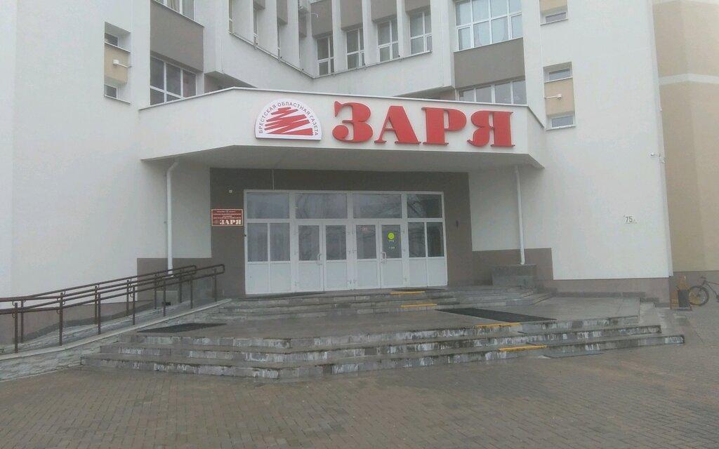 редакция сми — Заря над Бугом — Брест, фото №1