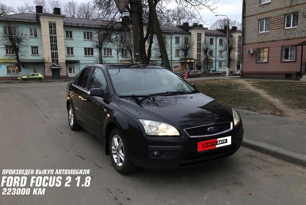 Ломбард автомобили брянск отзывы о автофинанс 24