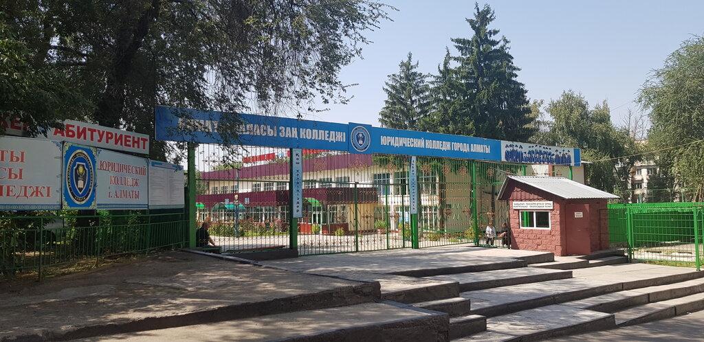 колледж — Юридический колледж — Алматы, фото №1