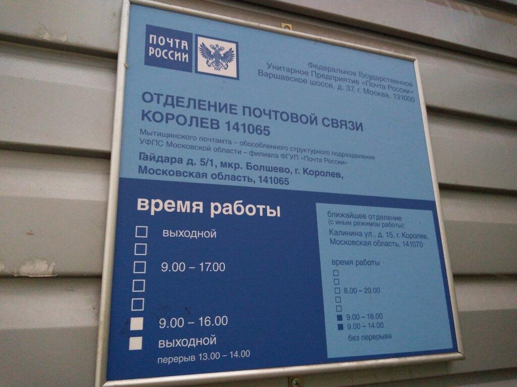 post office — Отделение почтовой связи Королев 141065 — Korolev, photo 1
