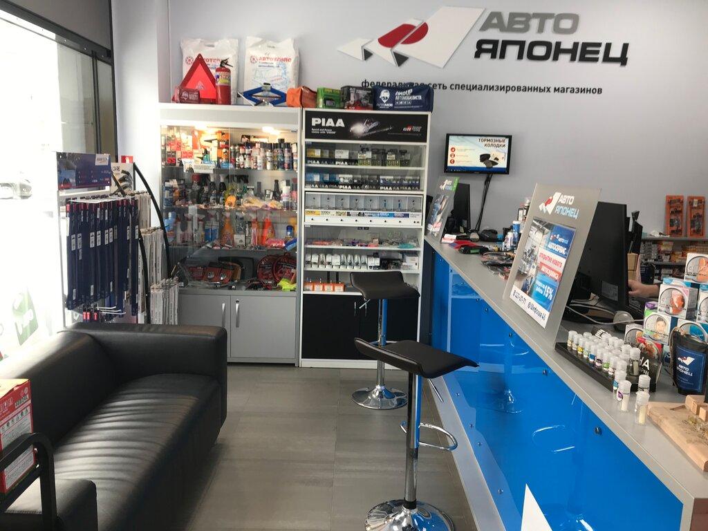 Авто Японец В Екатеринбурге Интернет Магазин