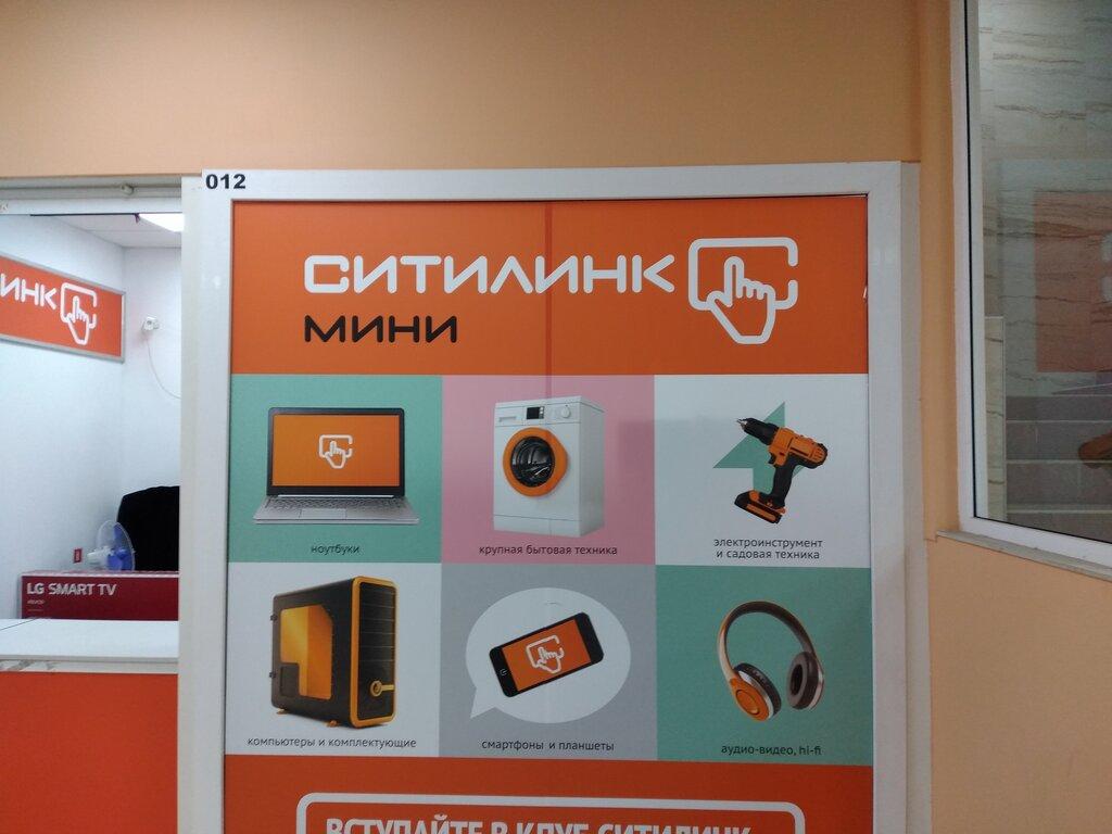 Ситилинк Интернет Магазин Ногинск