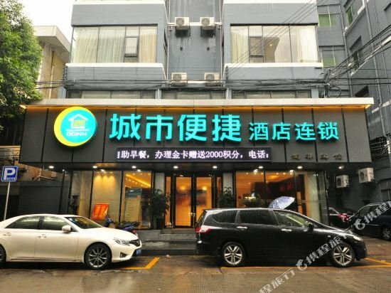 City Comfort Inn Guangzhou Taihe Branch