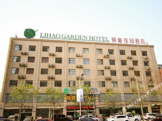 Lihao Garden Hotel