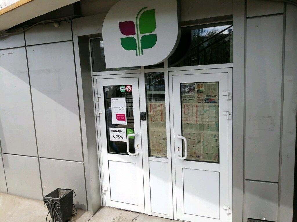 Банки в улан удэ кредиты