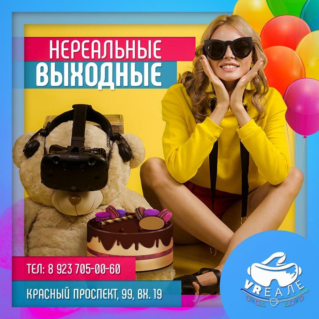 игровой клуб — VRеале, виртуальная реальность — Новосибирск, фото №1