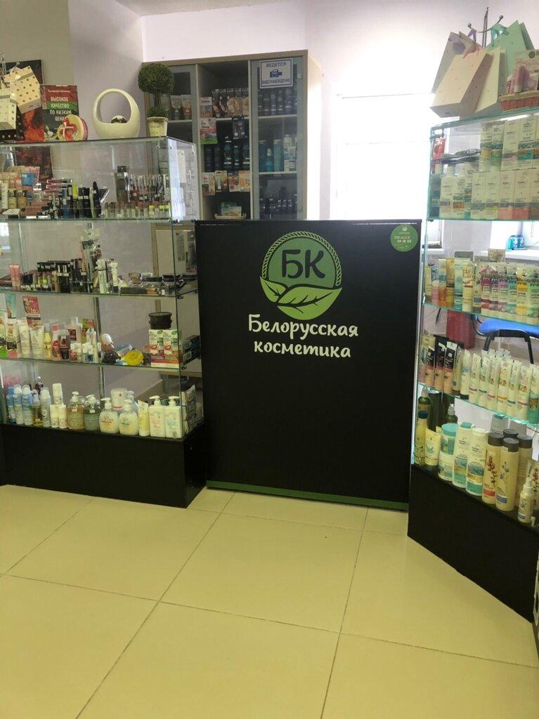 Магазин Белорусской Косметики Ульяновск