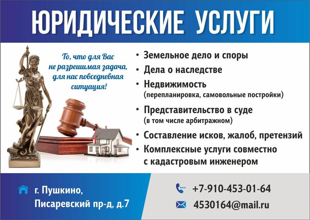 юридические консультации пушкино