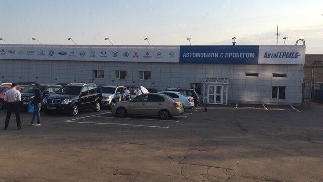 Автосалон автогермес авто с пробегом в москве образец расписки в получении денег за машину залог