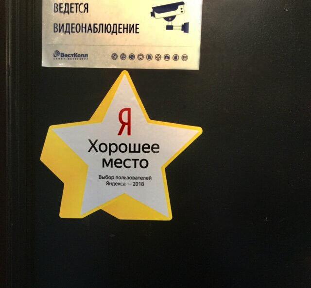 интернет-провайдер — ВестКолл — Санкт-Петербург, фото №1