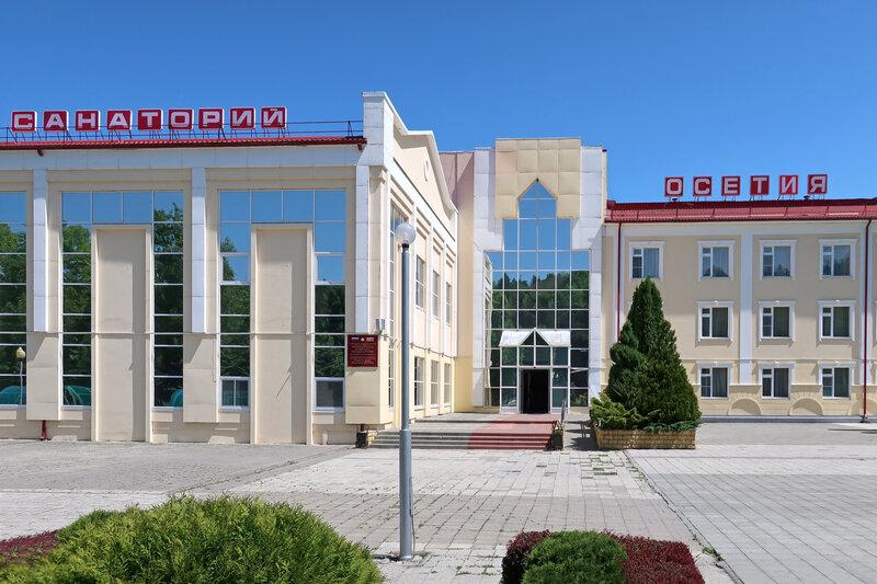 ГБУ Санаторий Осетия