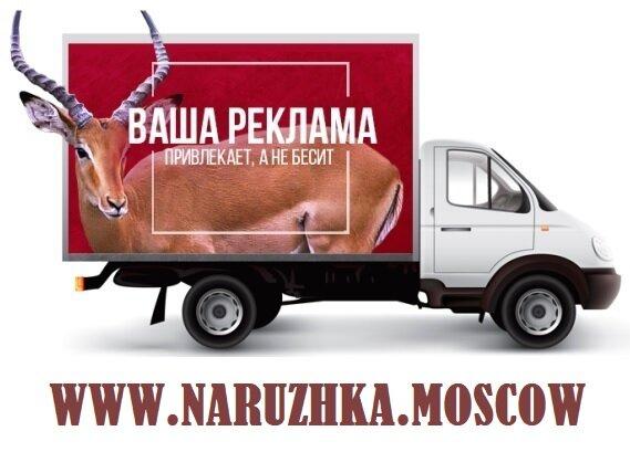 рекламное агентство — Реклама на Газелях — Москва, фото №2
