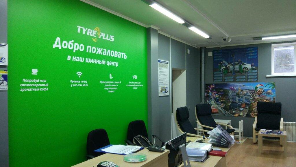 автосервис, автотехцентр — Tyreplus — Брянск, фото №3