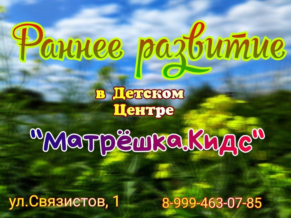 центр развития ребёнка — Детский центр развития Матрёшка. Кидс — Новосибирск, фото №6
