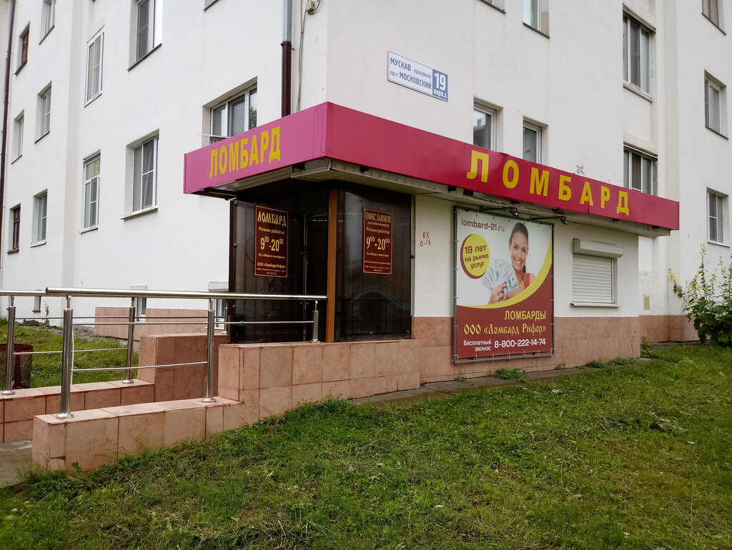 Ломбард московский проспект tag продам часы heuer
