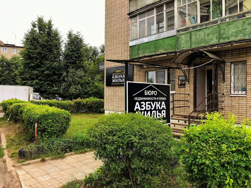 агентство недвижимости — Азбука Житья — Кольчугино, фото №2