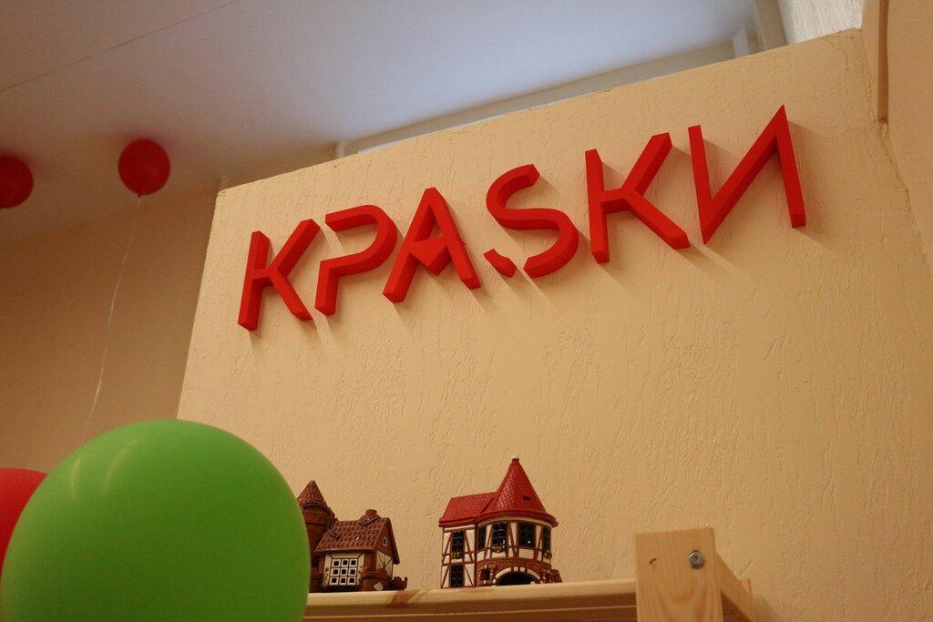 школа искусств — Арт-студия Краски — Минск, фото №1