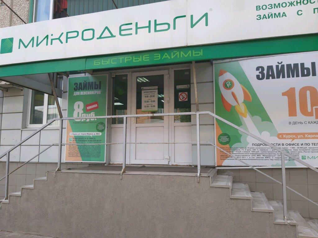 города курска займы хоум кредит деньги на карту онлайн заявка