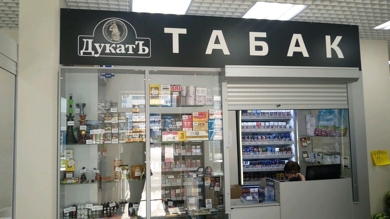 Дукат ижевск магазин табачных изделий сайт must have табак для кальяна купить оптом
