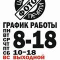 Центр печати Фотон, Копировальные работы в Белоярском городском округе
