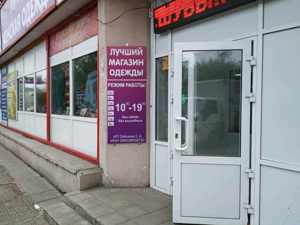 Магазин Хороший Красноярск