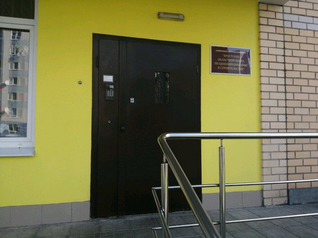 проектная организация — Брестский Областной центр по ценообразованию в строительстве — Брест, фото №1