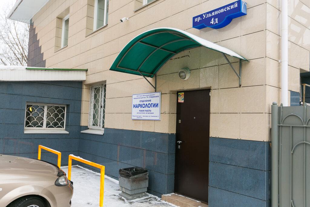 Красноярск наркологии лечение наркомании в краснодаре profi