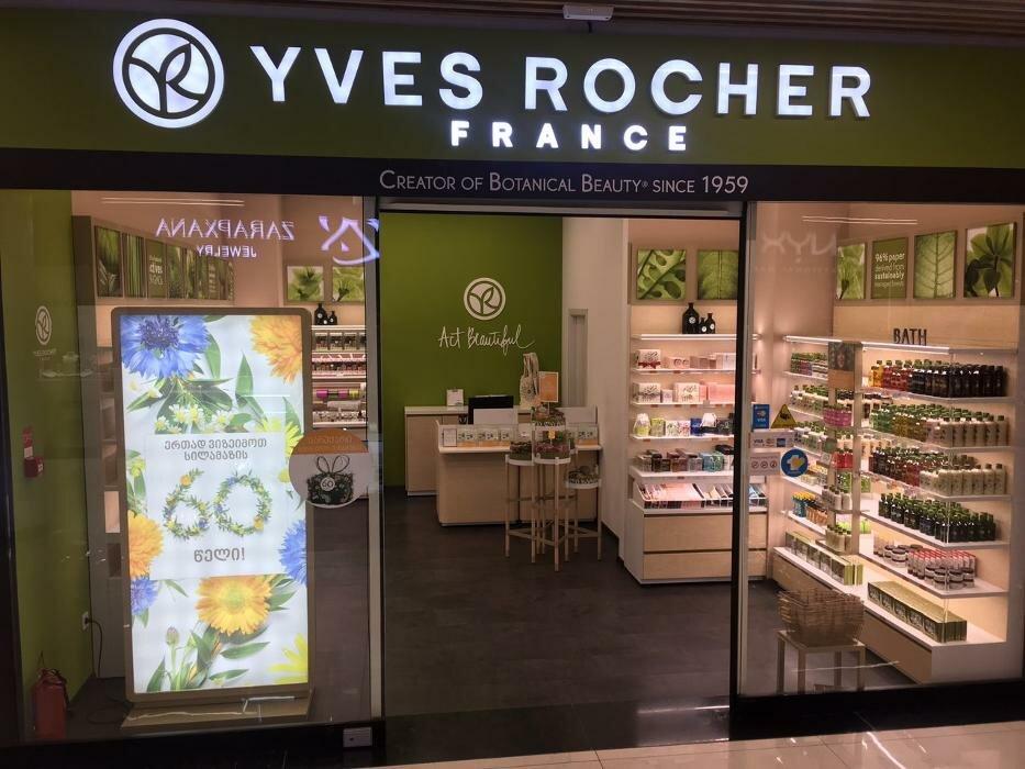 салон красоты — Yves Rocher — Тбилиси, фото №1