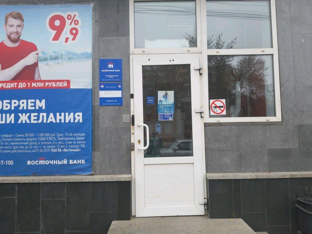 кредит большой комфорт от восточного экспресс банка отзывы почта банк оплата кредита онлайн картой сбербанка