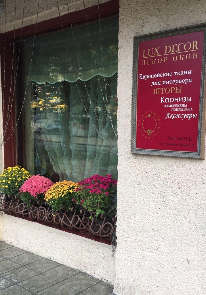 магазин штор владивосток с фото и ценами прошлой статье
